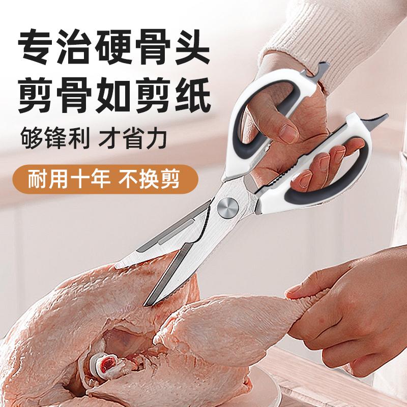 世厨名门家用不锈钢厨房剪刀强力鸡骨剪多功能剪厨房多用食物剪刀