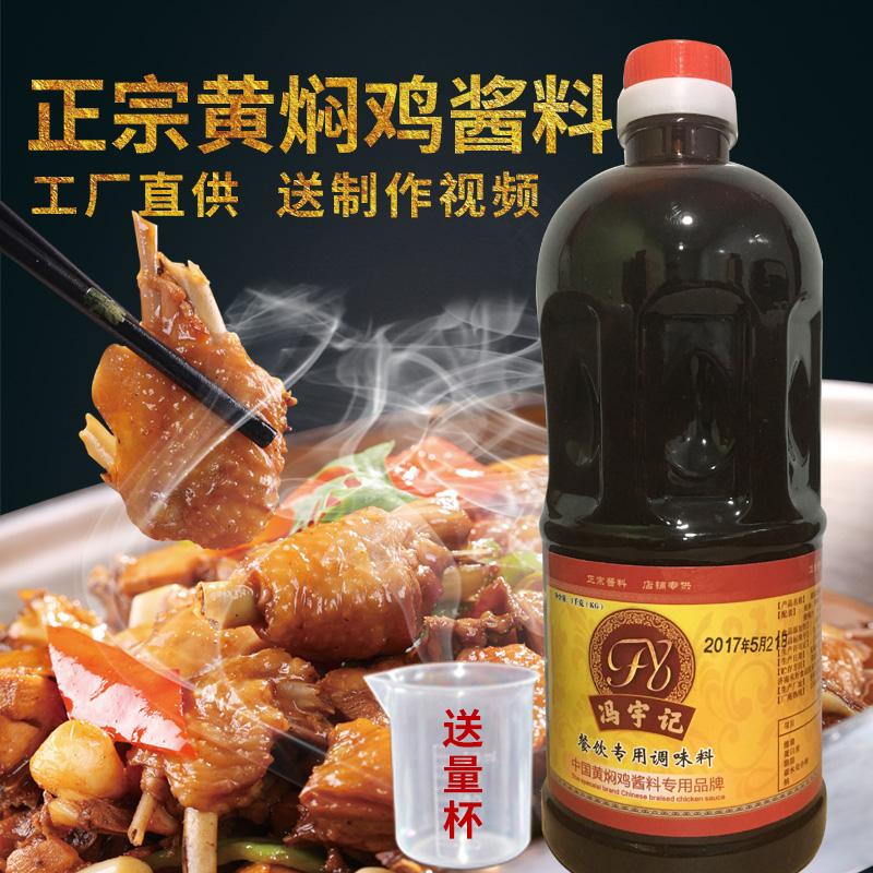冯宇记黄焖鸡酱料家商用正宗秘制配方杨铭宇口味黄焖鸡米饭酱调料