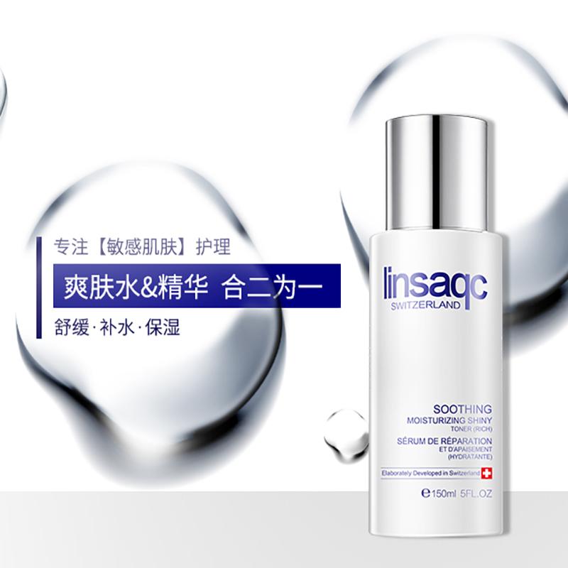 linsaqc/茚象泉舒护莹润精华水 爽肤水男女补水保湿收缩毛孔
