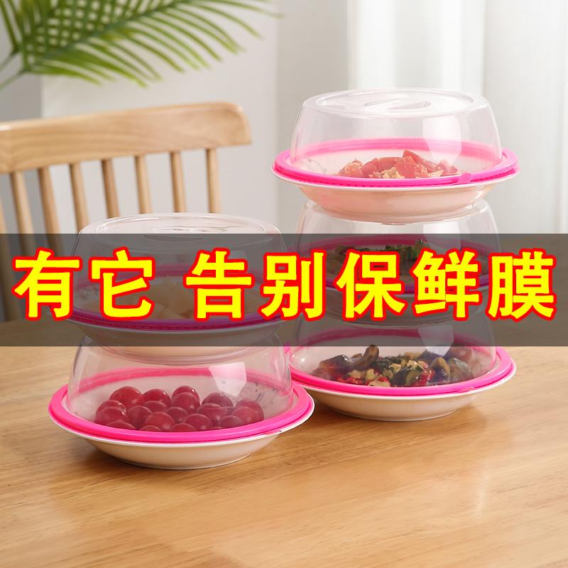 保温菜罩饭菜食物罩家用防尘防苍蝇罩防蚊保鲜罩盖菜剩菜剩饭神器