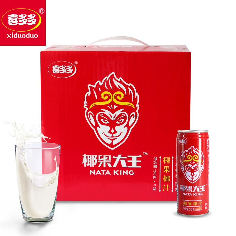 喜多多 椰果大王245g*9罐 椰果粒椰子汁 夏季零食饮料 椰汁礼盒