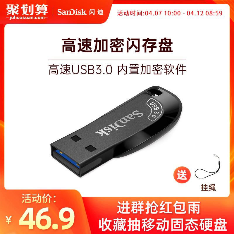 闪迪 Usb3.0 CZ410 高速加密U盘 64G