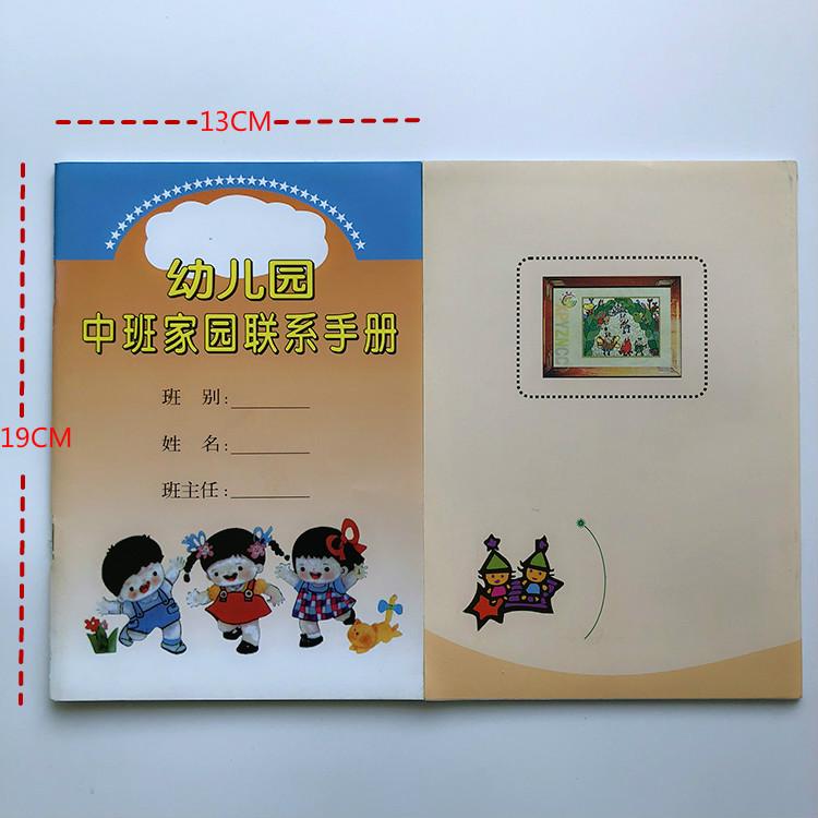 新品全彩印幼儿园家园联系手册幼儿成长档案记录幼儿成长纪念册