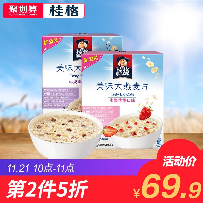 桂格即食大燕麦片牛奶黑谷水果优格500g*2盒冲饮谷物早餐