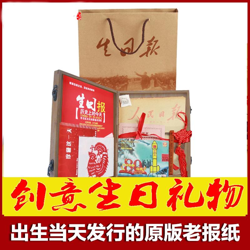 年代湖南日报长沙株洲老旧省级地方报生日礼物送老师爸妈 90 80 70