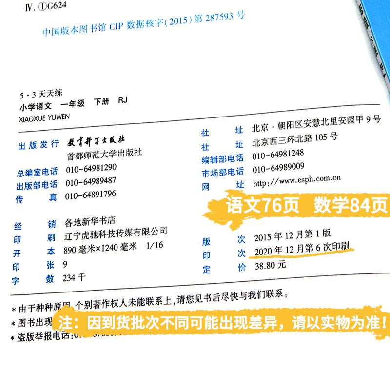 2021新版53天天练一年级下册语文数学人教部编版全套共2本 五三小学一年级下册同步练习册试卷 5.3天天练小儿郎一年级下册同步训练