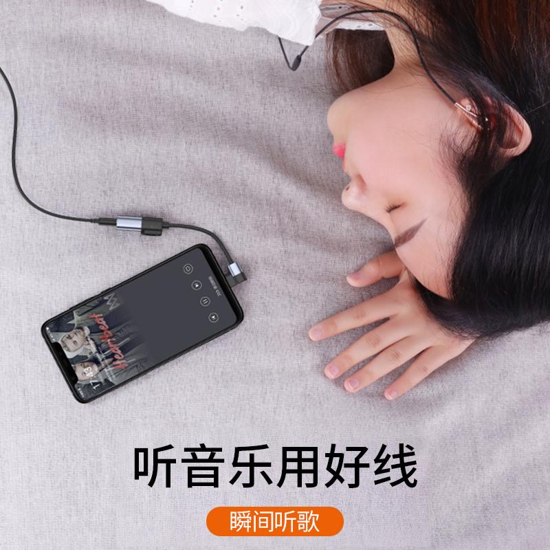 小米8耳机转接头type-c转3.5mm接口数据线mix2s转换器9八se青春版充电听歌6x二合一快充华为p20/30pro六note3