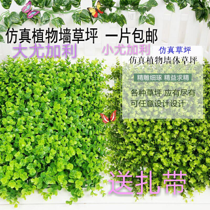 绿植墙仿真植物墙草坪装饰绿色墙面假草坪草皮花墙背景网红墙客厅