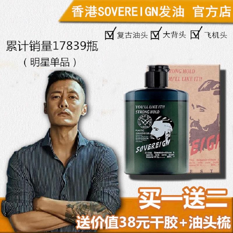 SOVEREIGN复古油头膏男士强力定型大背头神器保湿啫喱膏发油发胶