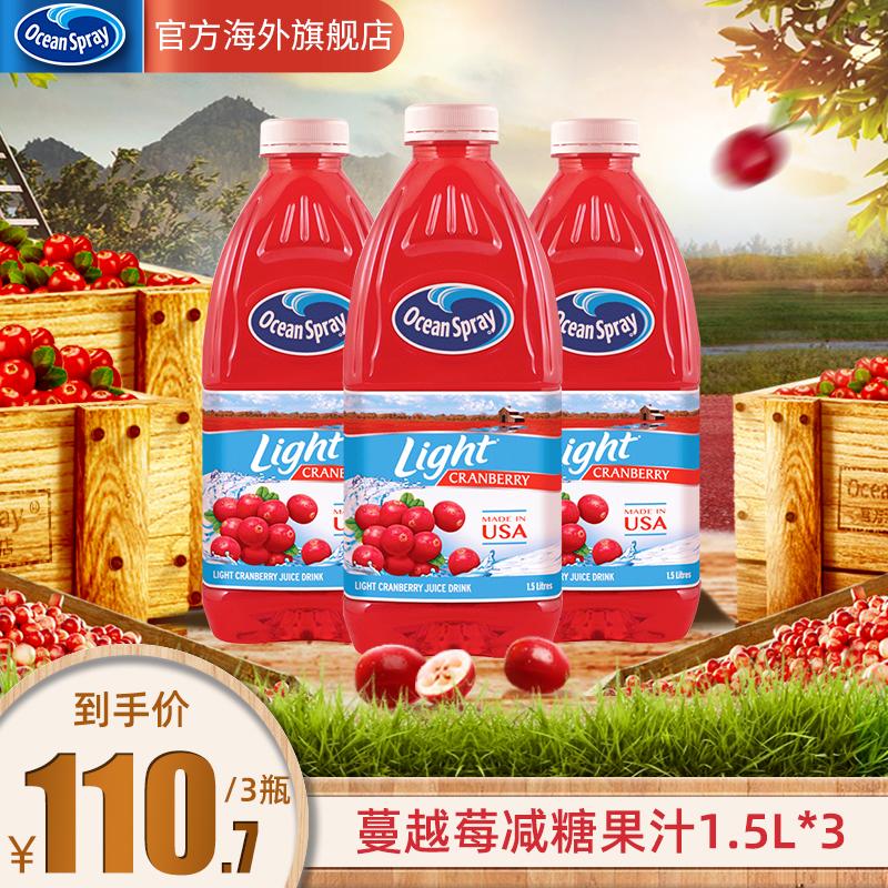 降¥10临期低价,美国Ocean Spray 优鲜沛 蔓越莓汁减糖果汁高档饮料 1.5L*3瓶