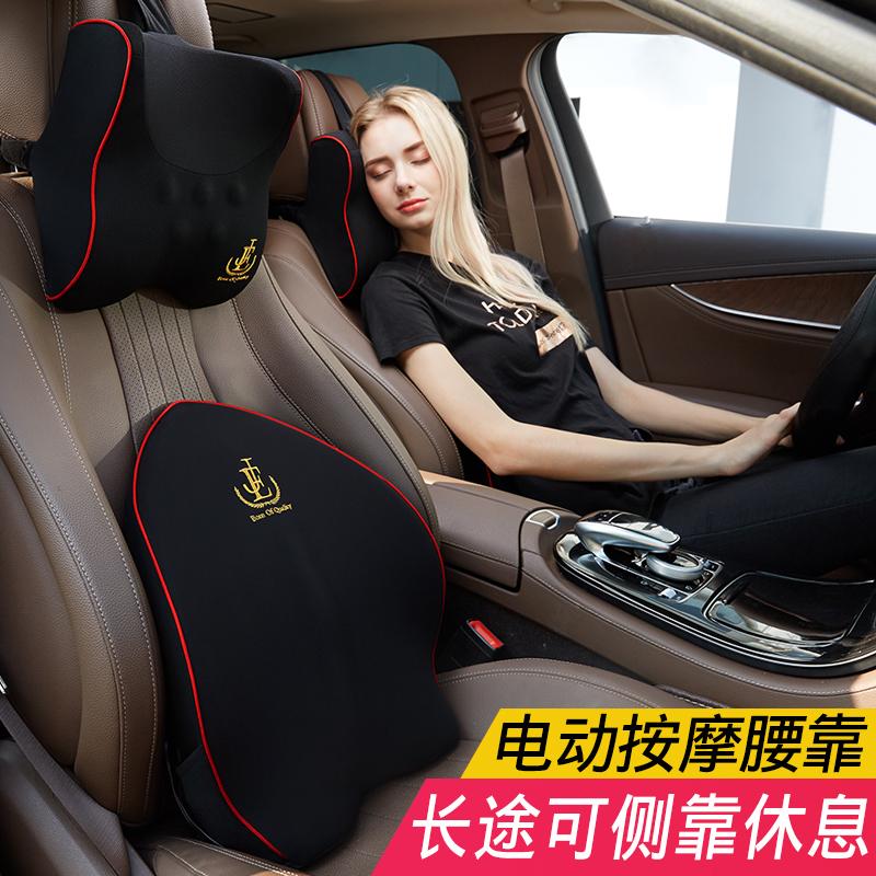汽车腰靠护腰靠垫腰垫记忆棉靠背垫电动按摩座椅腰枕车用头枕套装