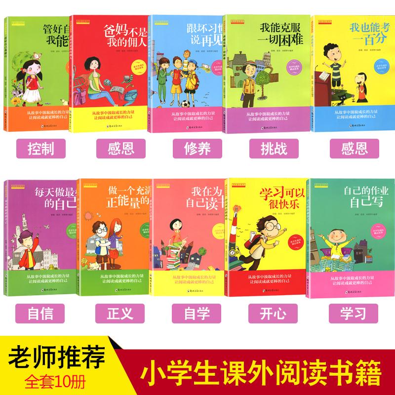 10册爸妈不是我佣人全套 三四五六年级课外书必读老师推荐的3-4-6上册小学生课外阅读书籍小学8一12岁儿童故事书少儿读物经典书目