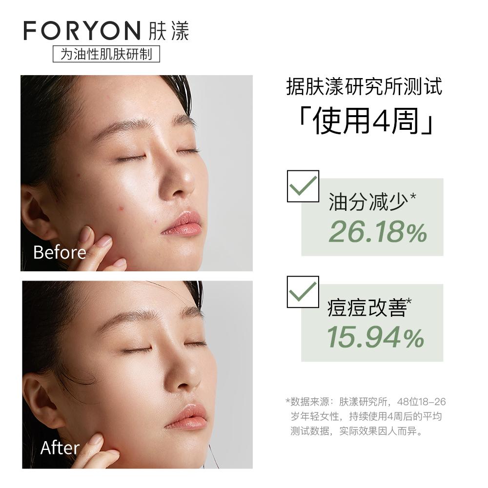 FORYON肤漾洗面奶男女通用去黑头温和控油氨基酸洁面慕斯100g