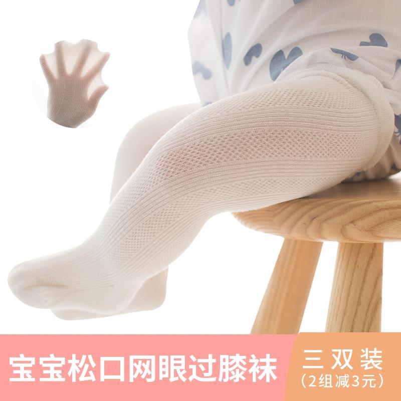 宝宝婴儿袜纯棉男童女童春秋冬季长筒袜新生儿中筒过膝地板鞋袜子