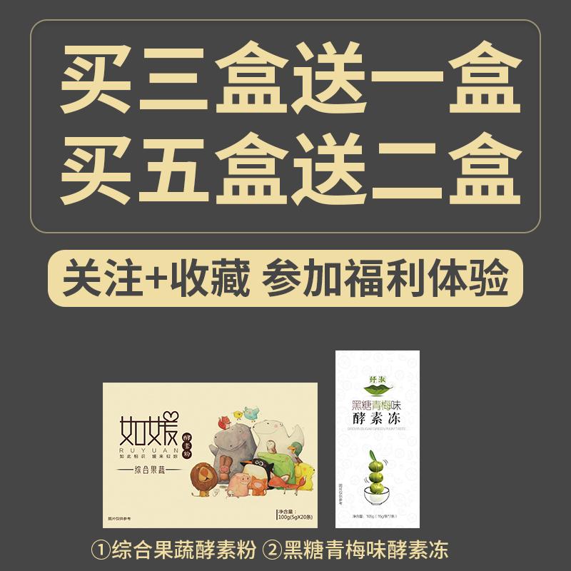 【买6送3】如媛综合果蔬酵素粉黑糖青梅水果味酵素果冻