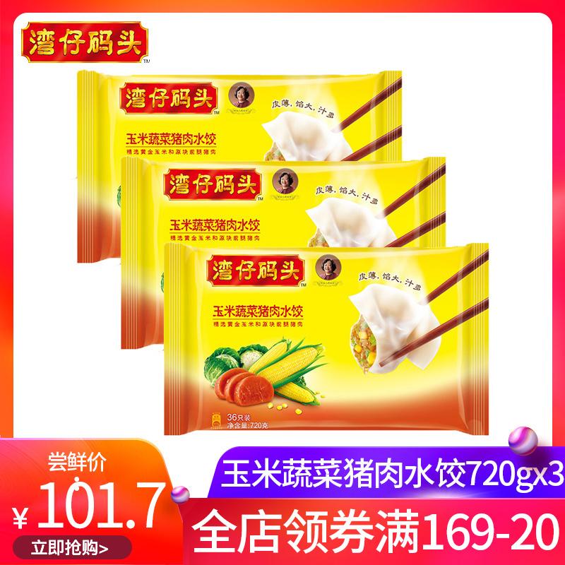 湾仔码头冷冻速食速冻冷藏手工饺子早餐玉米蔬菜猪肉水饺720g*3袋