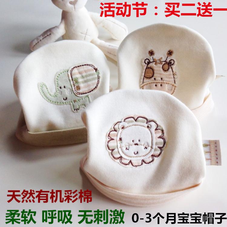 新生儿帽子 婴儿纯棉秋冬帽厚款婴幼儿初生宝宝双层有机彩棉胎帽