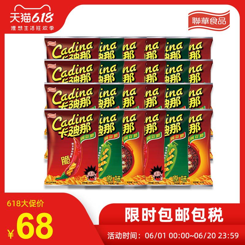 卡迪那豌豆脆12包 办公室台湾进口零食大礼包 保税发货
