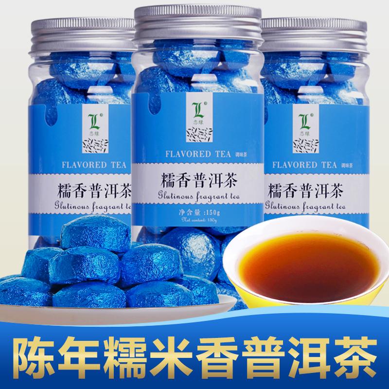 【3罐装】普洱茶糯米香普洱茶熟茶恋绿云南迷你小沱茶小方砖黑茶
