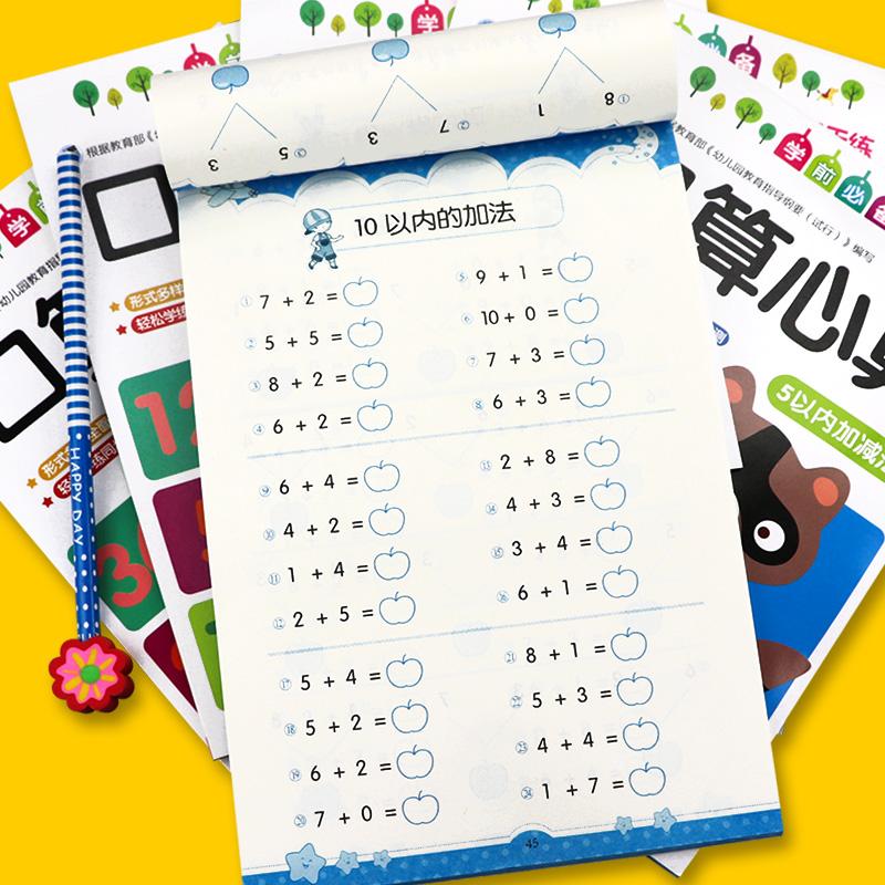 全套6册口算心算速算天天练幼小衔接一日一练 50/20/10以内加减法 幼儿园数学练习题加减法天天练 幼儿学前班大班数学教材全套