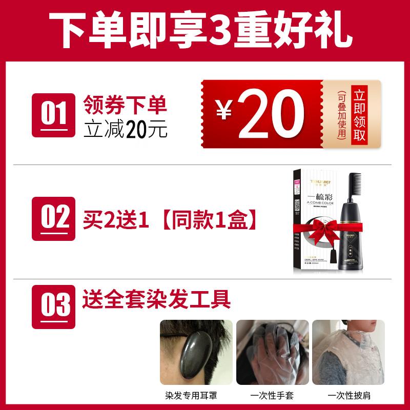 一梳彩染发剂植物纯自己在家染头发膏女2020流行色显白新款400ml