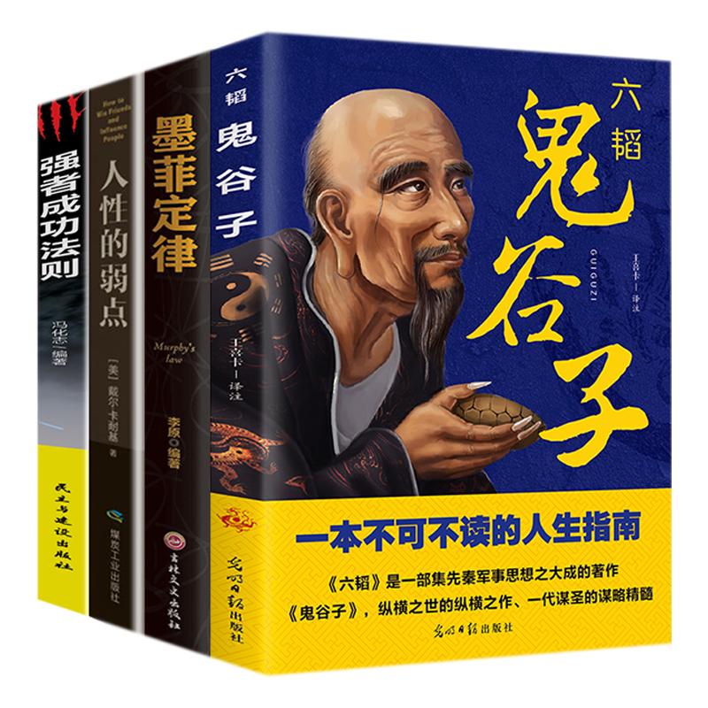 全4册鬼谷子+狼道强者的成功法则+人性的弱点+墨菲定律 成功励志 人生必读书籍提高情商人际交往心理学 掌握沟通技巧 提高说话技巧