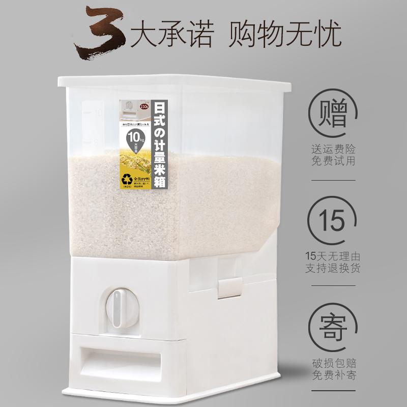 计量米桶家用30斤装大米缸储米箱10KG塑料密封防虫防潮20斤厨房