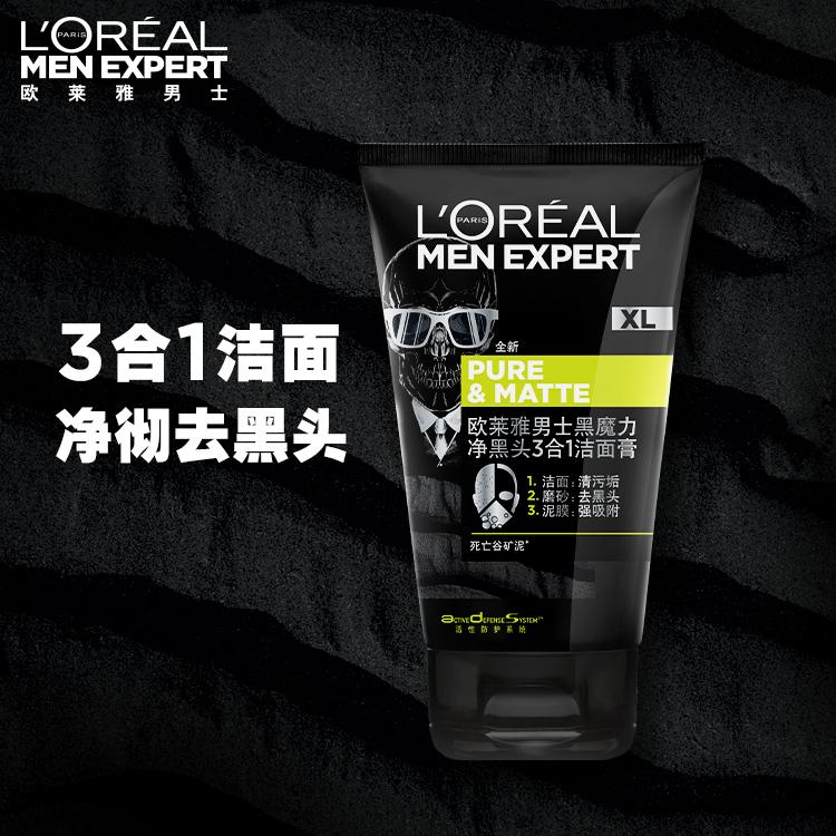 欧莱雅男士黑魔力男士专用磨砂控油去黑头洗面奶含氨基酸洁面成分