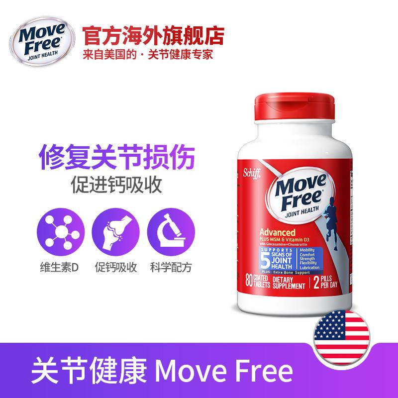美国进口Schiff Move Free氨糖软骨素 维骨力MSM加强版蓝盒80粒*2