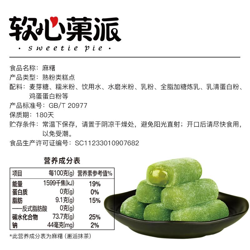 阿婆家麻薯糯米滋糍网红爆浆团子大福雪媚娘甜品零食小吃休闲食品