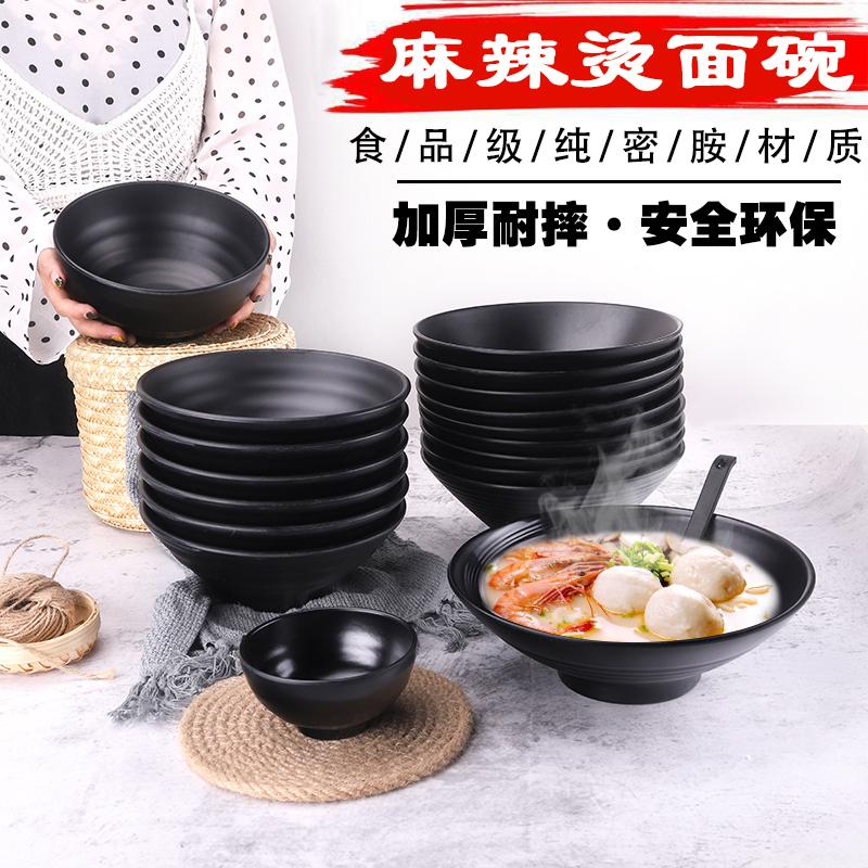 面馆专用碗黑色仿瓷密胺餐具麻辣烫塑料日式拉面碗螺蛳粉面碗商用