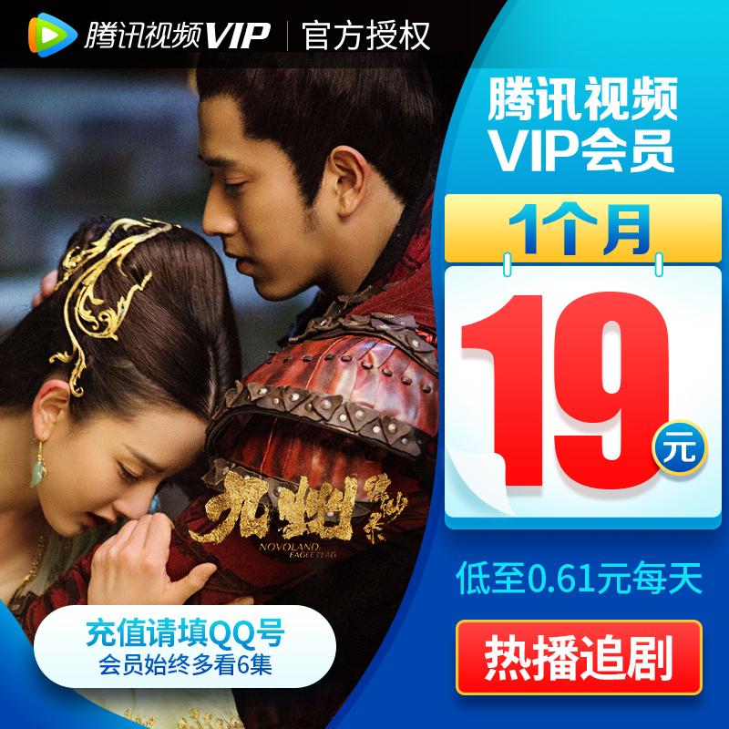 腾讯视频VIP会员1个月  腾讯好莱坞视屏vip会员一个月 直充 填QQ