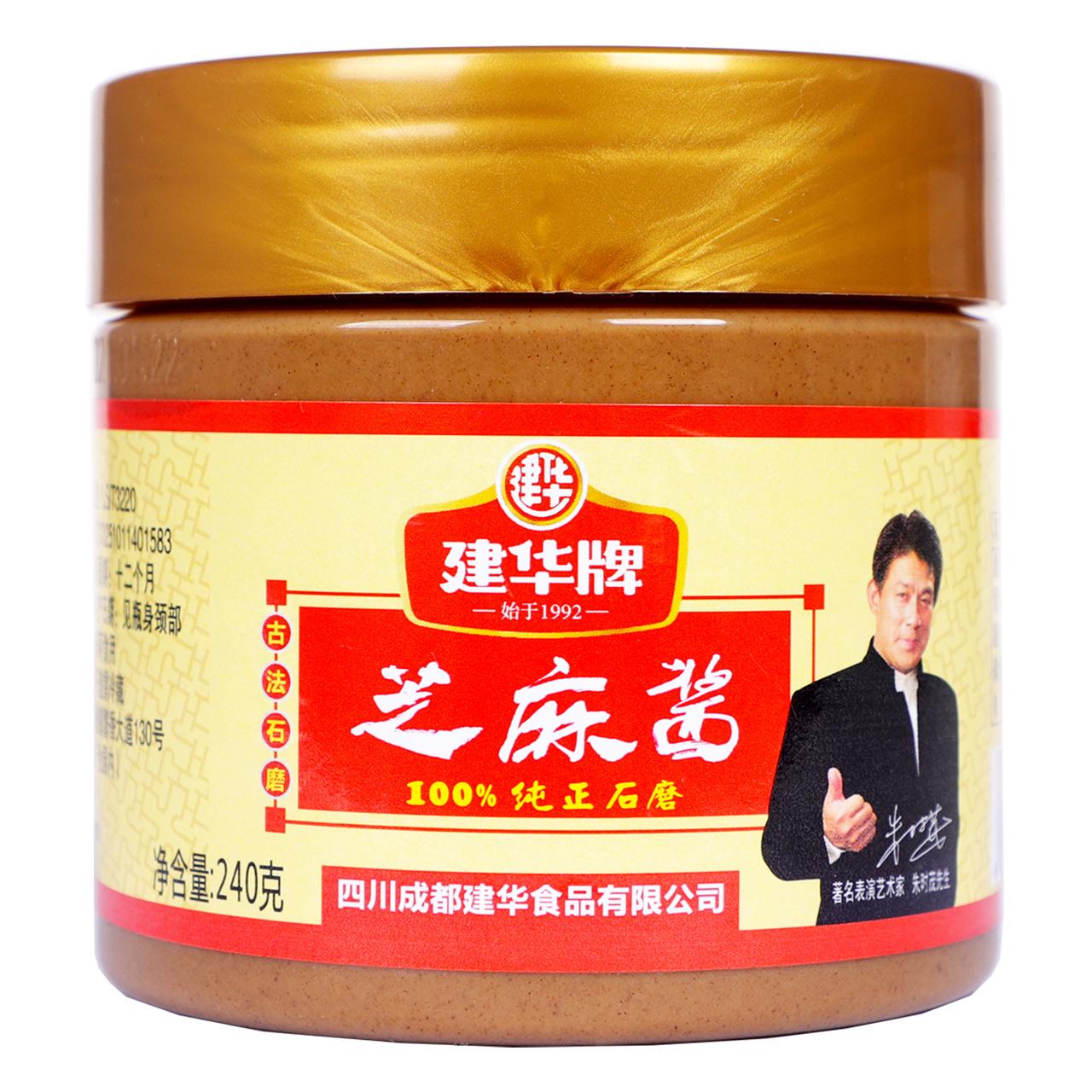 四川建华火锅蘸酱家用小包装微微辣芝麻酱担担面蘸料拌菜拌面调料