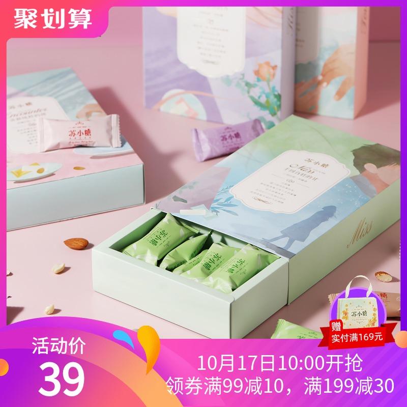 苏小糖手工牛轧糖喜糖糖果零食礼盒210g婚庆伴手礼网红情话牛轧糖