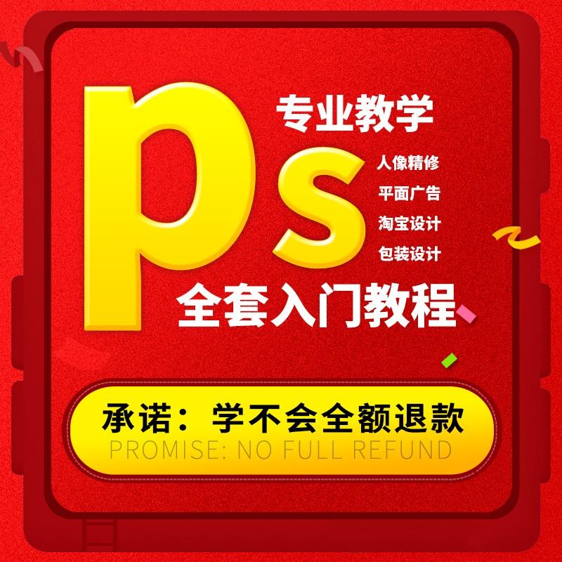 PS视频教程2017平面设计photoshop淘宝美工人像修图