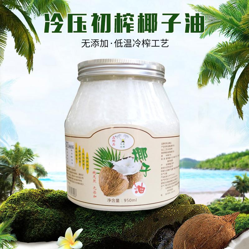 Coconut oil海南冷压初榨椰子油食用油天然烹饪食用椰油950ML椰油