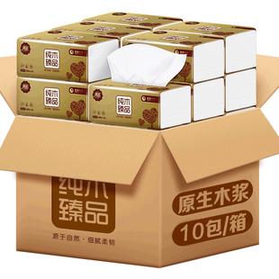 漫花原木纸巾抽纸家用整箱实惠装餐巾纸卫生纸面巾纸抽婴儿擦手纸
