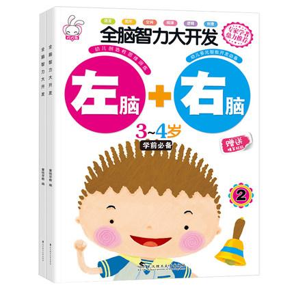 巧巧兔左右脑全脑开发2-6岁 幼儿童全脑智力开思维训练益智贴纸书