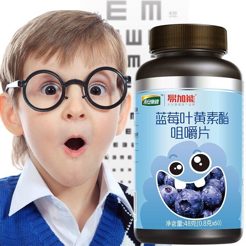 买2发3易加能蓝莓叶黄素酯咀嚼片  成人儿童青少年叶黄素爱护眼睛
