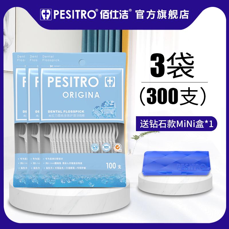 补券,Pesitro 佰仕洁 超细安全剔牙牙线棒100只*3袋 送随身盒