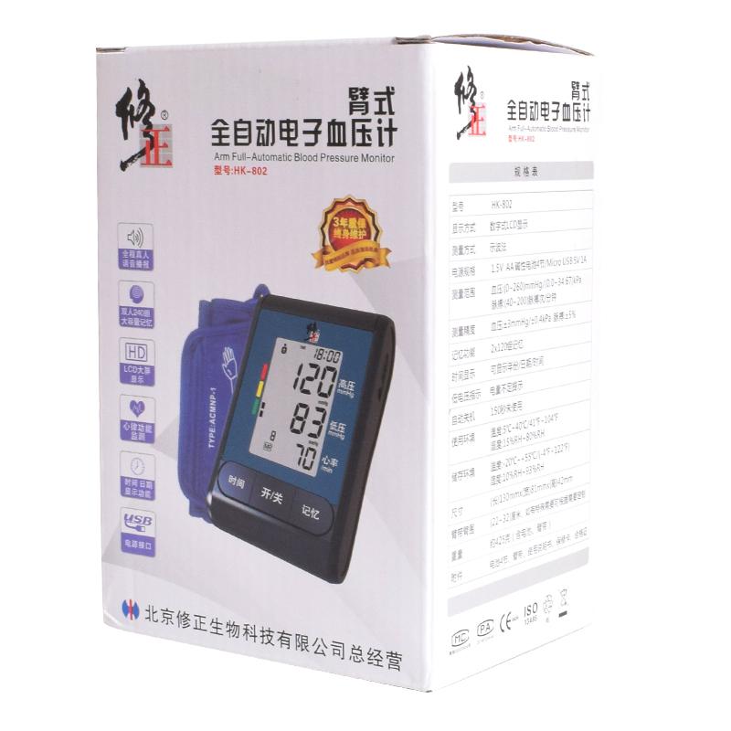 修正电子血压测量仪老人量血压家用全自动仪器高精准上臂式血压计