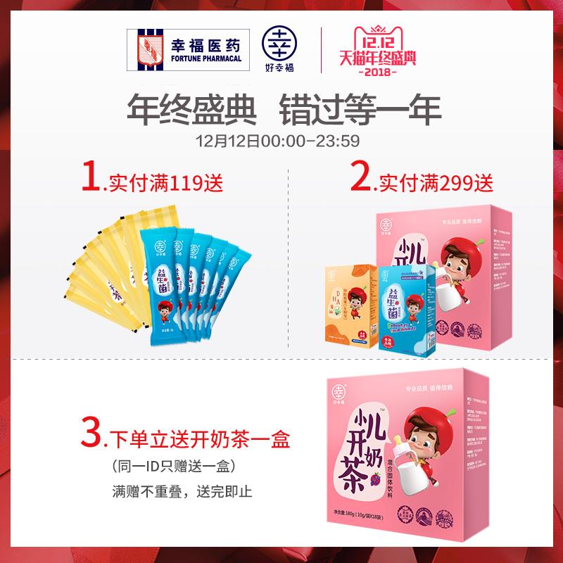 香港幸福药业益生菌成人儿童女性孕妇肠胃肠道益生元调理冻干粉