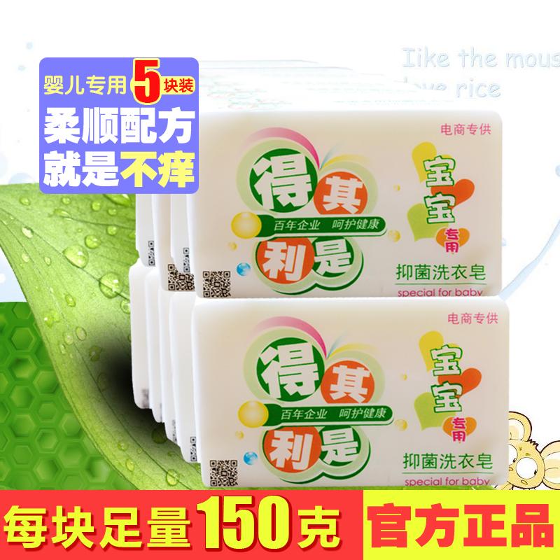 得其利是婴儿洗衣皂专用150g*5宝宝洗衣皂肥皂尿布皂新生婴儿皂