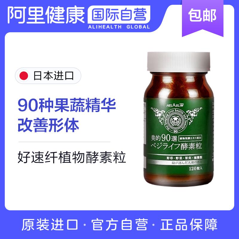 日本进口,Helaslim 好速纤 植物发酵精华夜间酵素 120粒