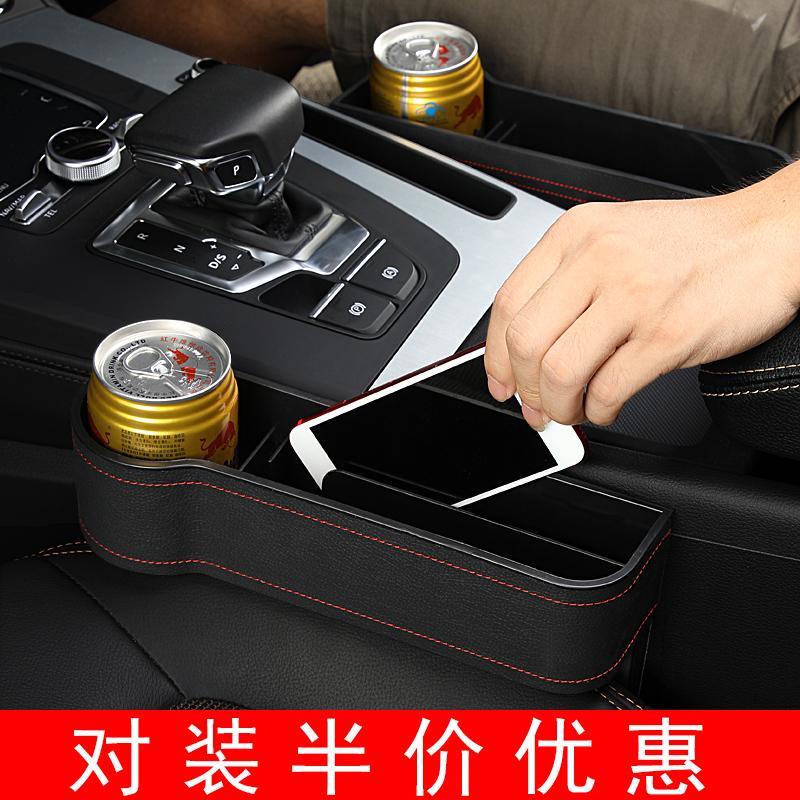 汽车用品置物盒车载座椅缝隙储物盒车内多功能通用夹缝收纳整理箱