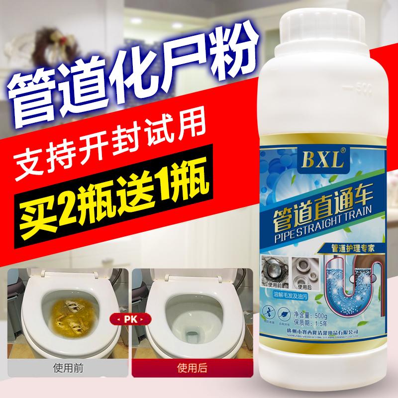 管道疏通剂厨房卫生间厕所马桶通下水道强力除臭毛发堵塞分解神器