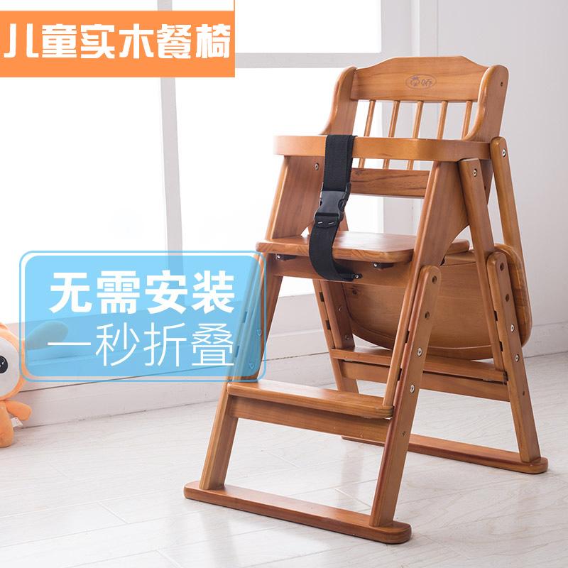 贝娇儿童餐椅实木多功能可折叠便携式小孩吃饭座椅宝宝婴儿餐椅