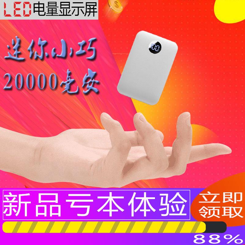 充电宝20000毫安手机通用智能便携快充大容量移动电源液晶显示