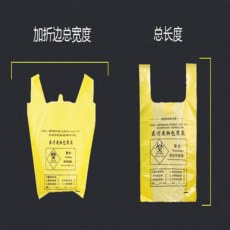 医疗垃圾袋 黄色废物拉圾袋医用一次性背心式诊所用废弃物塑料袋