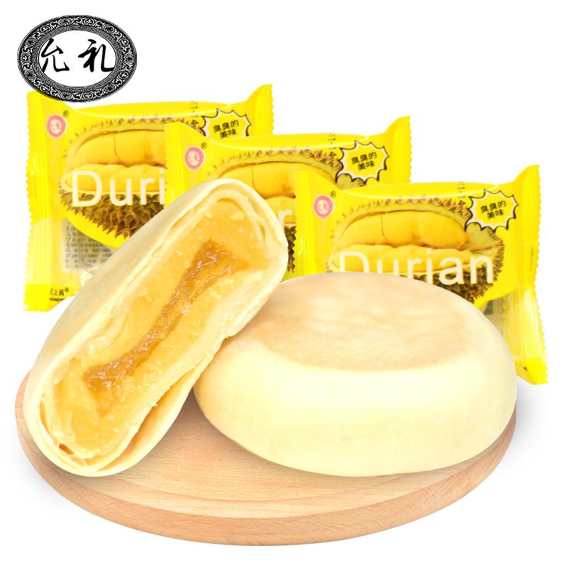 流心榴莲饼10枚榴莲零食400g酥皮饼干早餐网红小吃特产传统糕点心